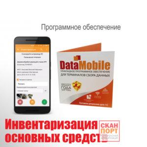 """DataMobile Invent (г. Уфа, компания """"АЙ-ТИ ПРОЕКТ""""- комплексная автоматизация торговли)"""