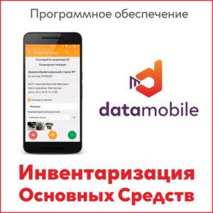 """DataMobile Инвентаризация ОС (г. Уфа, компания """"АЙ-ТИ ПРОЕКТ""""- комплексная автоматизация торговли)"""