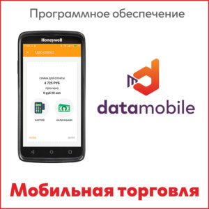 """DataMobile Мобильная торговля (г. Уфа, компания """"АЙ-ТИ ПРОЕКТ""""- комплексная автоматизация торговли)"""