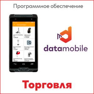 """DataMobile Торговля (г. Уфа, компания """"АЙ-ТИ ПРОЕКТ""""- комплексная автоматизация торговли)"""