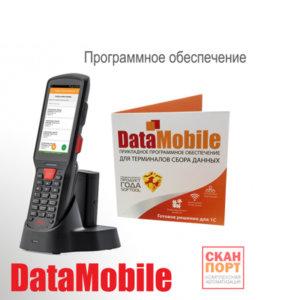 """DataMobile UPGRADE (г. Уфа, компания """"АЙ-ТИ ПРОЕКТ""""- комплексная автоматизация торговли)"""